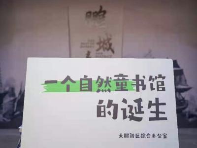 """大鹏自然童书馆项目正式启动!创新生态文明建设 擦亮""""自然童书奖""""品牌"""