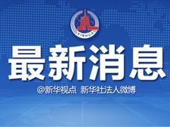 中美汽车行业投资研讨会在浙江杭州举行