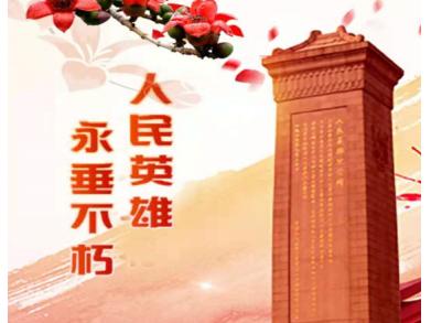 广东英烈网、粤省事英烈在线祭扫平台同步上线试运行