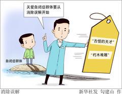 (图表·漫画)[新华时评]消除误解 (2)