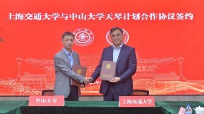 全方位合作!中山大学与上海交通大学签署天琴计划合作协议