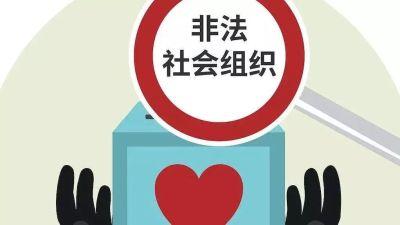 民政部公布78家非法社会组织名单