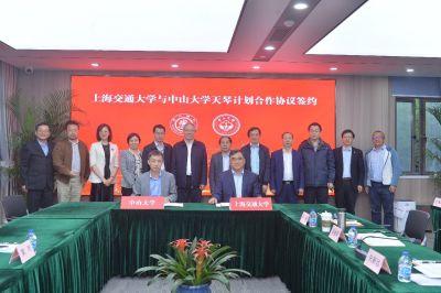空间引力波研究又迎新成员!中山大学与上海交通大学签署天琴计划合作协议