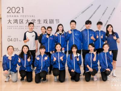 2021大湾区大学生戏剧节闪耀龙岗,四城学子齐聚鹏城演绎戏剧精彩