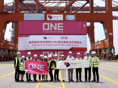 中国-印尼航线正式挂靠大铲湾码头
