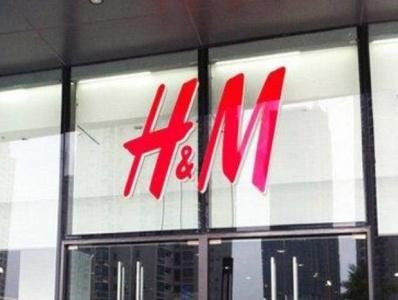 瑞典H&M公司第一季度亏损逾十亿元人民币