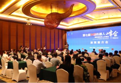 宁波余姚来深发邀请函:第七届中国机器人峰会5月26日启幕