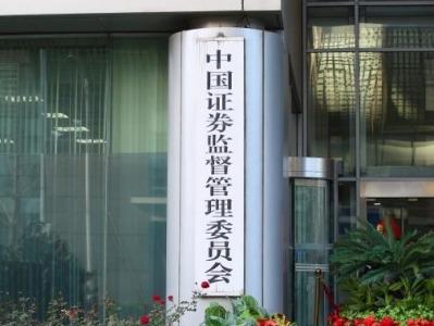 证监会:禁止主要从事金融投资类业务企业在科创板上市