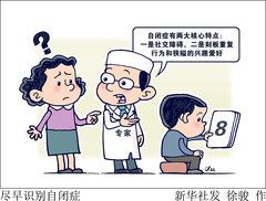 (图表·漫画)[服务·健康]尽早识别自闭症