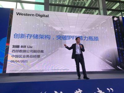 西部数据携众多新产品新技术亮相大数据与存储峰会