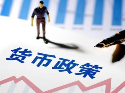 一季度新增人民币贷款创新高后,中国货币政策怎么走?