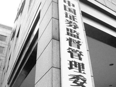 证监会:决定对贾跃亭、杨丽杰采取终身证券市场禁入措施