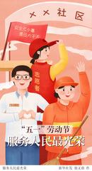 """(图表·插画)[""""五一""""劳动节]服务人民最光荣"""