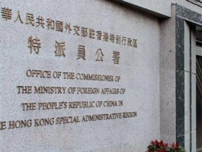 外交部驻港公署:英方操弄BNO问题背信弃义、假仁假义