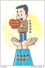 (图表·漫画)[新华时评]齐心协力