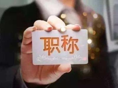 全国率先打破壁垒,院士参与评审!深圳开展新行业职称评审工作