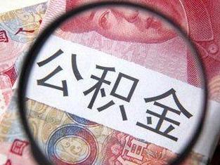 去年肇庆市缴存公积金41.22亿元