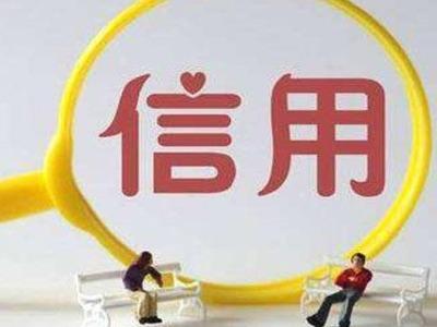 深圳加快社会信用立法进程,首次将践行诚信价值观纳入社会信用的内涵