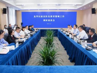 区委书记王卫到龙华法院调研政法队伍教育整顿工作