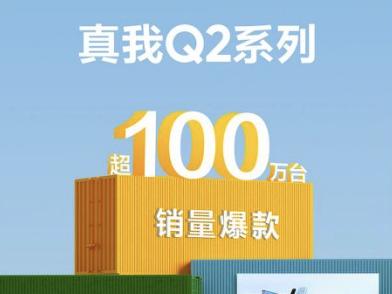 "realme真我Q2系列销量超百万台,新一代""千元机皇""真我Q3系列即将发布"