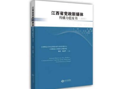 书评 | 把脉地方党政宣传:指数评估、理论阐释及规划策略 ——评《江西党政新媒体传播力蓝皮书》(2018、2019)