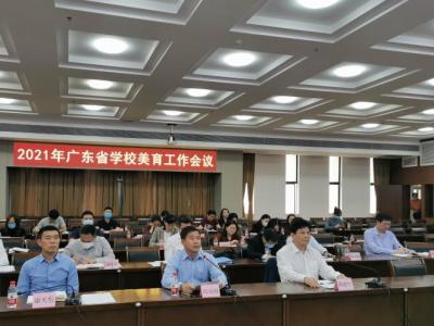 广东省教育厅召开2021年全省学校美育工作会议