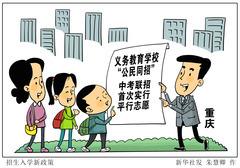 (图表·漫画)[教育]招生入学新政策