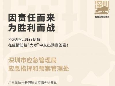 我是深圳公务员   因责任而来,为胜利而战