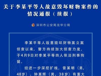 """""""杨氏兄弟祭祖回来自家房屋被拆除""""最新进展:曾某明等两人被刑拘"""