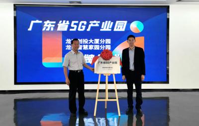 好消息!广东省5G产业园双双落户龙岗创投大厦和智慧家园