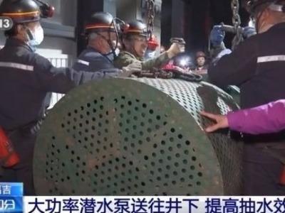 新疆煤矿事故救援已投入七台抽水机 井下水位上涨速度趋缓