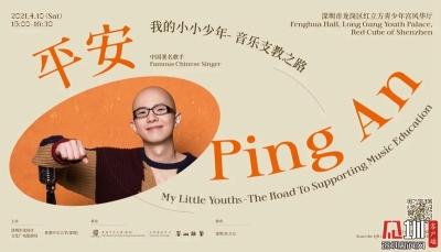 青年歌手平安本周六到龙岗,一起来听听他的支教音乐之路