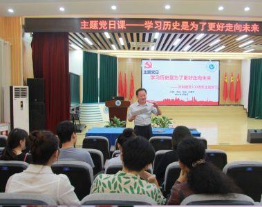 深圳珠光小学上党课:学习历史是为了更好走向未来