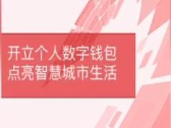新华财经|上海可以申请数字人民币钱包了 没有网络也可支付