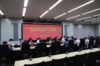 福田区召开政法队伍教育整顿工作领导小组第二次会议暨查纠整改环节工作推进会