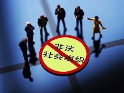 广东公布2021年涉嫌非法社会组织名单,43个社会组织上榜