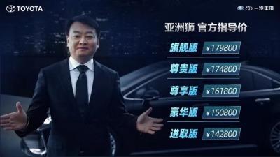 新力量 亚洲狮——一汽丰田全新TNGA越级轿车耀世而来