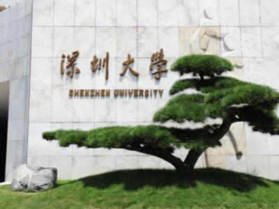 厉害!深圳大学多位学者入选全球前2%顶尖科学家榜单