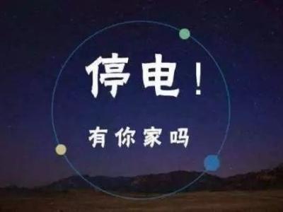 提醒!近期深圳这些地方要停电