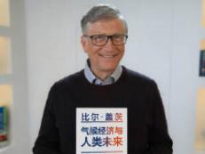 """比尔·盖茨时隔25年出新书,预言""""零碳""""将引领全球经济"""
