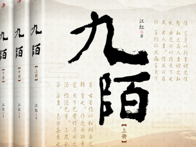 《九陌》!江红120万字长篇历史小说出版发行