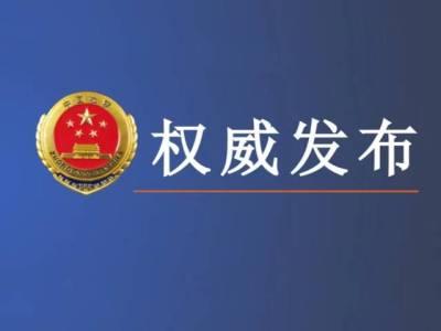 广东检察机关依法对周世明决定逮捕