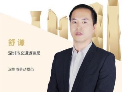我是深圳公务员 | 平凡的岗位也有不平凡的价值