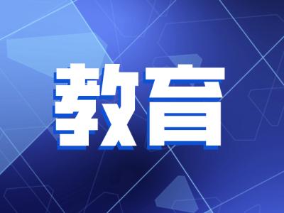 """深耕家庭教育,共促儿童发展《中国教育报》整版报道""""宝安经验"""""""