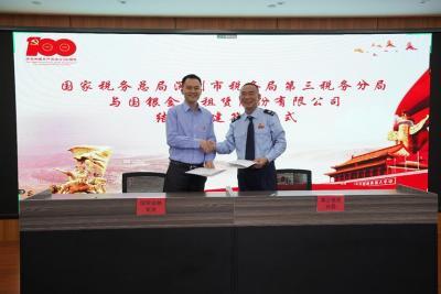 国银租赁与深圳市税务局第三税务分局结对 共建共谋发展新篇章