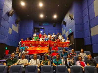 罗湖区银湖社区组织党员群众观看影片《钱学森》