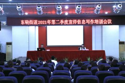 蝶变东晓丨东晓街道组织开展宣传骨干新闻写作培训
