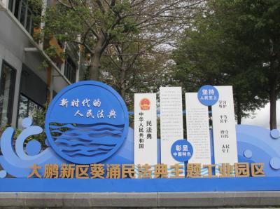 我为群众办实事 葵涌打造深圳市首家民法典主题工业园区