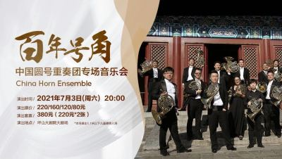 红色回响 | 今日开票!百年号角——中国圆号重奏团专场音乐会