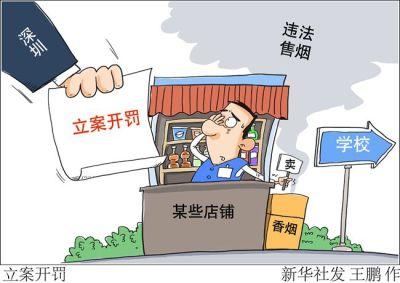 """卖烟""""躲猫猫""""?查!深圳对中小学周边违法售烟店铺立案开罚"""